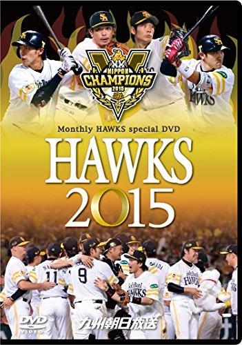 HAWKS 2015 [ 福岡ソフトバンクホークス ]