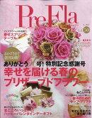 季刊 PreFla (プリ*フラ) 2017年 03月号 [雑誌]