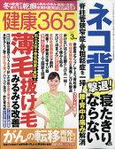 健康365 (ケンコウ サン ロク ゴ) 2017年 03月号 [雑誌]