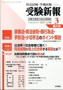受験新報 2017年 03月号 [雑誌]