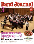 Band Journal (バンド ジャーナル) 2017年 03月号 [雑誌]