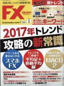 月刊 FX (エフエックス) 攻略.com (ドットコム) 2017年 03月号 [雑誌]