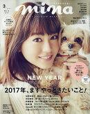 mina (ミーナ) 2017年 03月号 [雑誌]