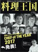 料理王国 2017年 03月号 [雑誌]