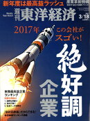 週刊 東洋経済 2017年 3/18号 [雑誌]