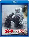 ゴジラ対ヘドラ 【60周年記念版】【Blu-ray】 [ 山内明 ]
