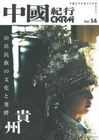 中國紀行CKRM Vol.16 [ 中國紀行CKRM編集部 ]