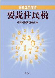 要説住民税(令和3年度版) [ 市町村税務研究会 ]