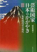 芸術国家 日本のかがやき 3 室町時代から現代