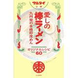 愛しの棒ラーメンオリジナルレシピ60