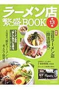 ラーメン店繁盛BOOK(第13集)