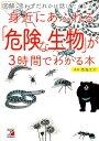 図解 身近にあふれる「危険な生物」が3時間でわかる本 [ 西海 太介 ]