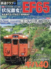 鉄道クラブ Vol.11 (コスミックムック)