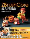ZBrushCore超入門講座 [ HOPBOX 福井信明 ]