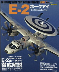 E-2ホークアイ (イカロスMOOK 世界の名機シリーズ JWings特別編集)
