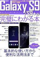 Galaxy S9/S9+が完璧にわかる本
