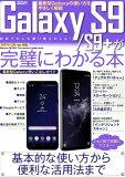 Galaxy S9/S9+が完璧にわかる本 (メディアックスMOOK)