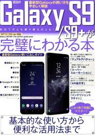 Galaxy S9/S9+が完璧にわかる本 最新型Galaxyの使い方をやさしく解説 (メディアックスMOOK)