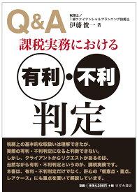 Q&A 課税実務における有利・不利判定 [ 伊藤 俊一 ]