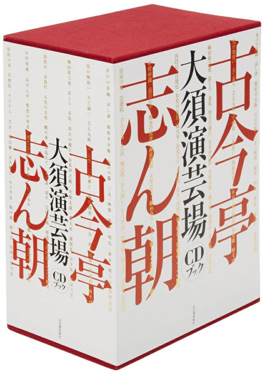 古今亭志ん朝 大須演芸場CDブック [ 古今亭志ん朝 ]