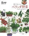 【バーゲン本】育てておいしいベランダ野菜 (NHK趣味の園芸ビギナーズ) [ NHK出版 編 ]