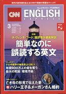 CNN ENGLISH EXPRESS (イングリッシュ・エクスプレス) 2018年 03月号 [雑誌]