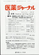 医薬ジャーナル 2018年 03月号 [雑誌]