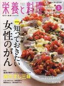 栄養と料理 2018年 03月号 [雑誌]