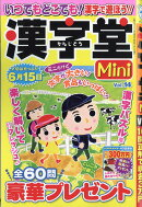 漢字堂Mini (ミニ) Vol.14 2018年 03月号 [雑誌]