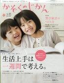 かぞくのじかん 2018年 03月号 [雑誌]