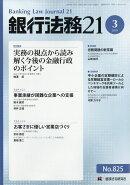 銀行法務21 (にじゅういち) 2018年 03月号 [雑誌]