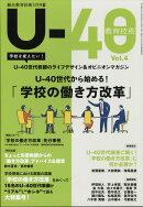 総合教育技術増刊 U-40 (アンダーフォーティー) 教育技術 4 2018年 03月号 [雑誌]