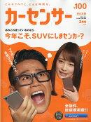 カーセンサー東日本版 2018年 03月号 [雑誌]