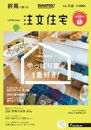 【楽天ブックス限定特典トートバッグ付】SUUMO注文住宅 群馬で建てる 2018年冬春号 [雑誌]