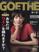 GOETHE (ゲーテ) 2018年 03月号 [雑誌]