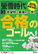 螢雪時代 2018年 03月号 [雑誌]