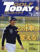 GOLF TODAY (ゴルフトゥデイ) 2018年 03月号 [雑誌]