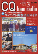 CQ ham radio 2018年 03月号 [雑誌]