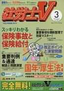 社労士V 2018年 03月号 [雑誌]