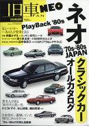 月刊自家用車増刊 旧車FAN (ファン) vol.4 2018年 03月号 [雑誌]