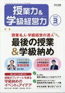授業力&学級経営力 2018年 03月号 [雑誌]