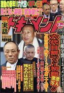 実話ドキュメント 2018年 03月号 [雑誌]