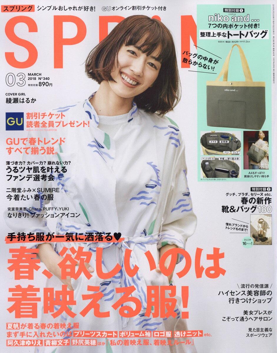 spring (スプリング) 2018年 03月号 [雑誌]