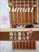 SUMAI no SEKKEI (住まいの設計) 2018年 03月号 [雑誌]
