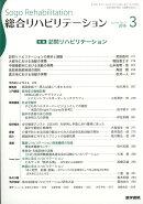 総合リハビリテーション 2018年 03月号 [雑誌]