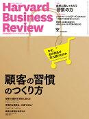 「ハーバードビジネスレビュー2018年3月号」(顧客の習慣のつくり方) [雑誌]