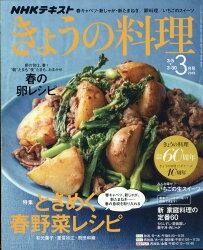 NHK きょうの料理 2018年 03月号 [雑誌]
