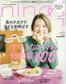 nina's (ニナーズ) 2018年 03月号 [雑誌]