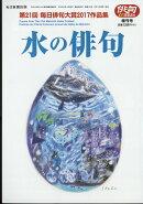 俳句α (アルファ) 増刊 水の俳句 2018年 03月号 [雑誌]