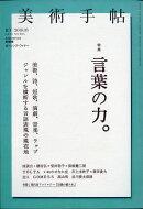 美術手帖 2018年 03月号 [雑誌]